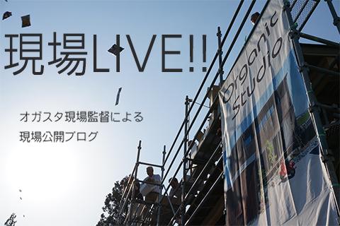 現場LIVE!